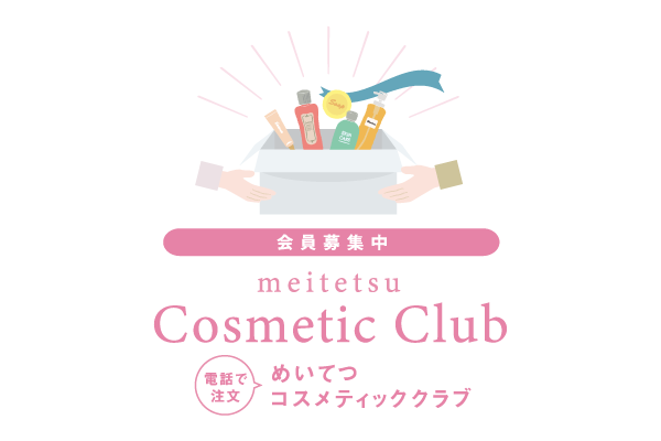 meitetsucosmeticclub_l