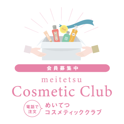meitetsucosmeticclub_s