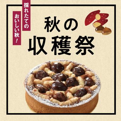 0930-1013akinosyukakusai-s