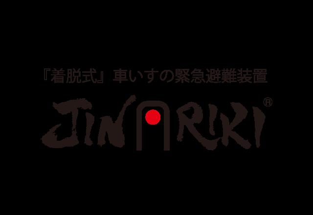 JINRIKI(ジンリキ)『着脱式』車いすの緊急避難装置