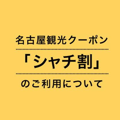 名古屋観光クーポン「シャチ割」のご利用について