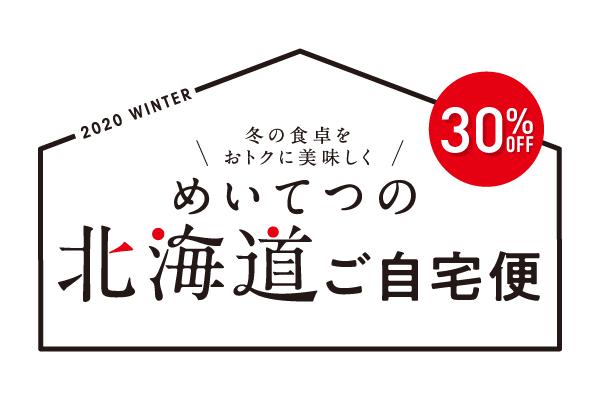 めいてつの北海道ご自宅便