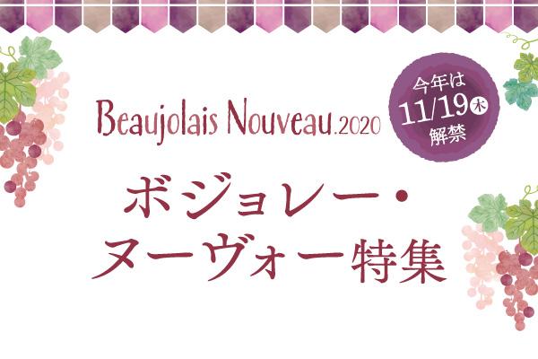 2020 ボジョレー・ヌーヴォー特集