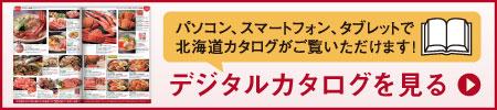 デジタルカタログで北海道ご自宅便を見る