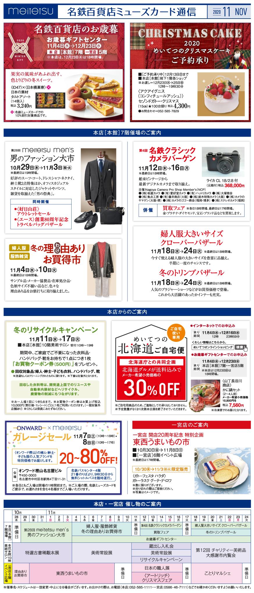 名鉄百貨店ミューズカード通信11月号