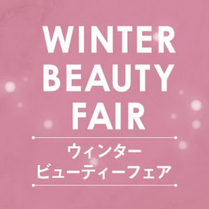 winter_beauty_fair_s