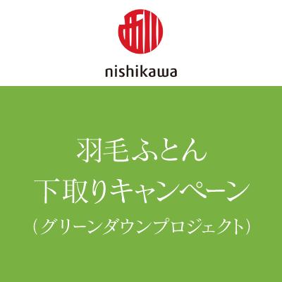 1202_tokyonishikawa-project