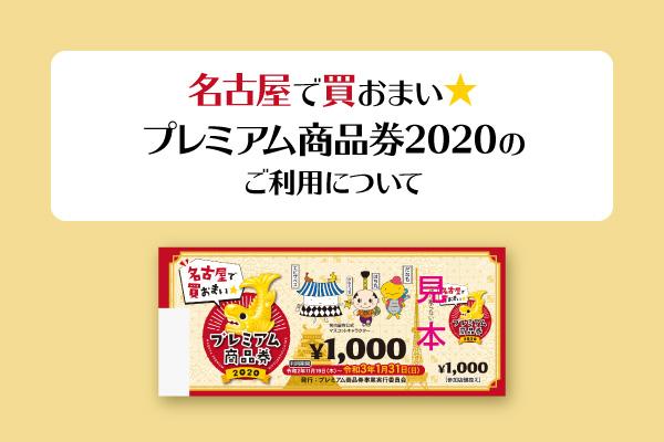 premium2020_l
