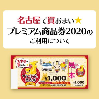 premium2020_s