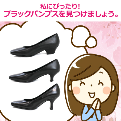 0106-0309-blackpumps_s