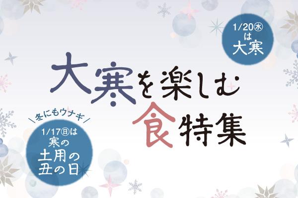 0113-26taikan_l