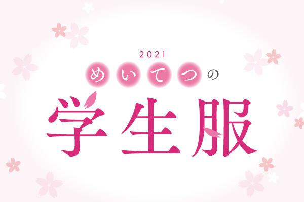 2021-gakuseifuku-l-1