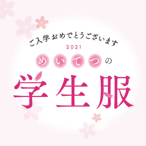 2021-gakuseifuku-xs