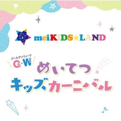 gwkids0428_s