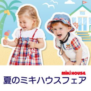 mikihouse0327s