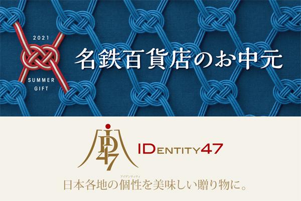 ID47-4