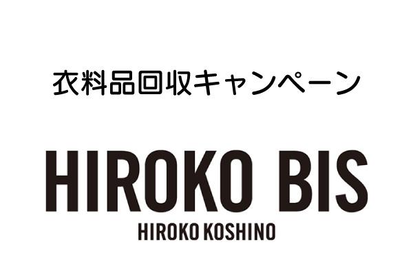 hiroko_bis0709l