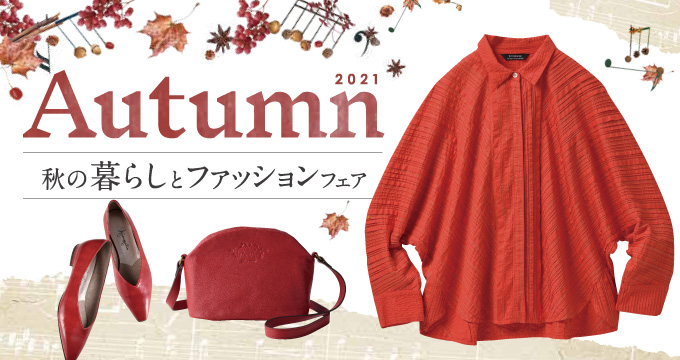 Autumnfashion