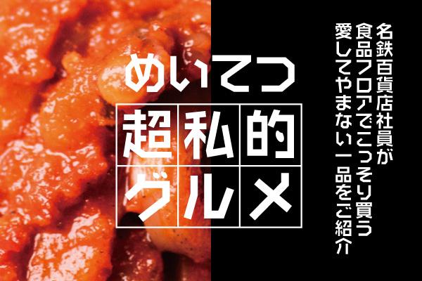choushiteki600400