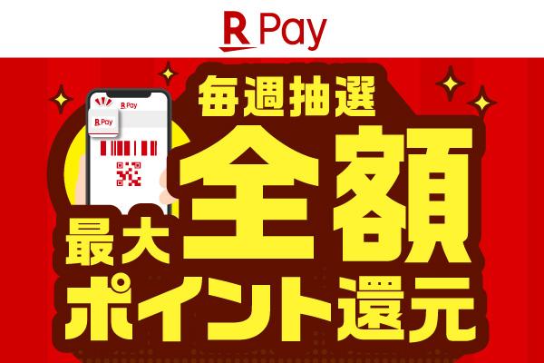 rpay-l