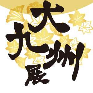 kyusyu0911-15s