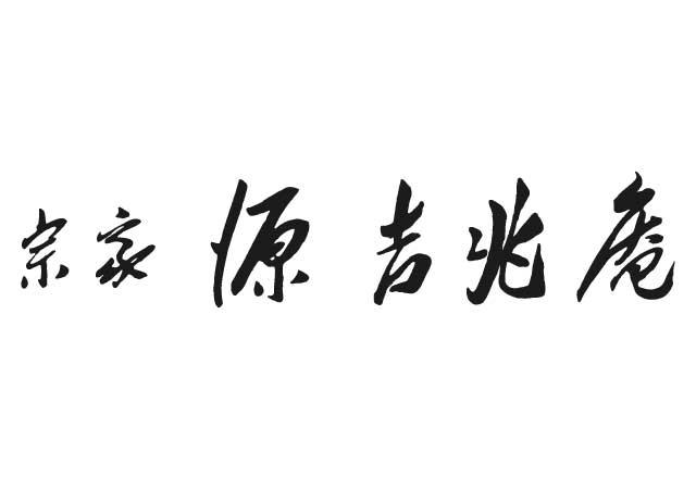souke-minamotokittyouan_logo